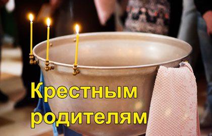 Материалы для крестных родителей